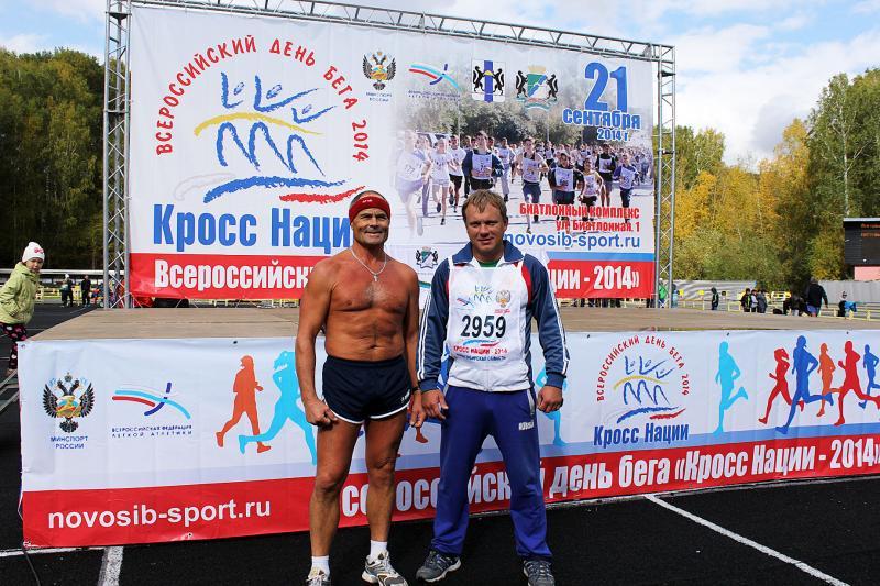 Всероссийский день бега