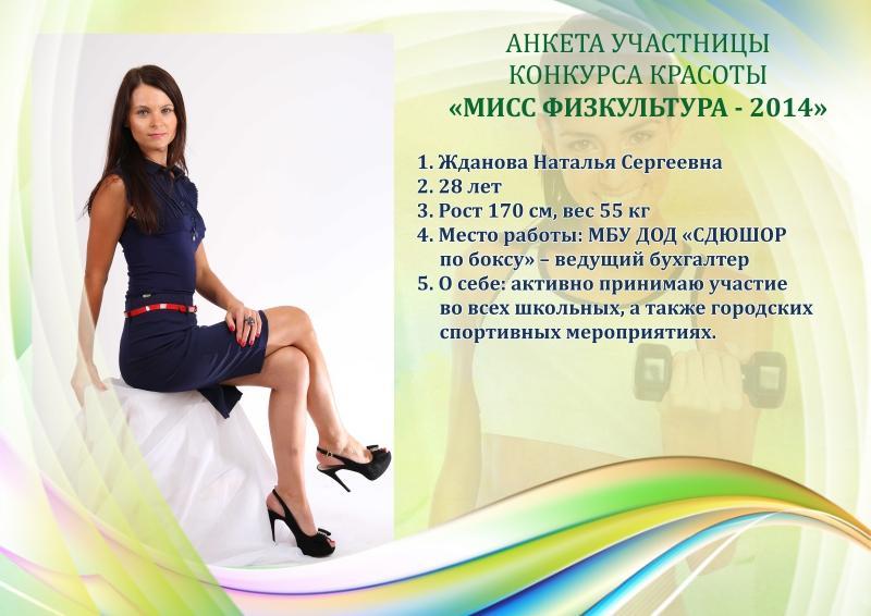 Конкурс красоты «Мисс физкультура» - финалистки