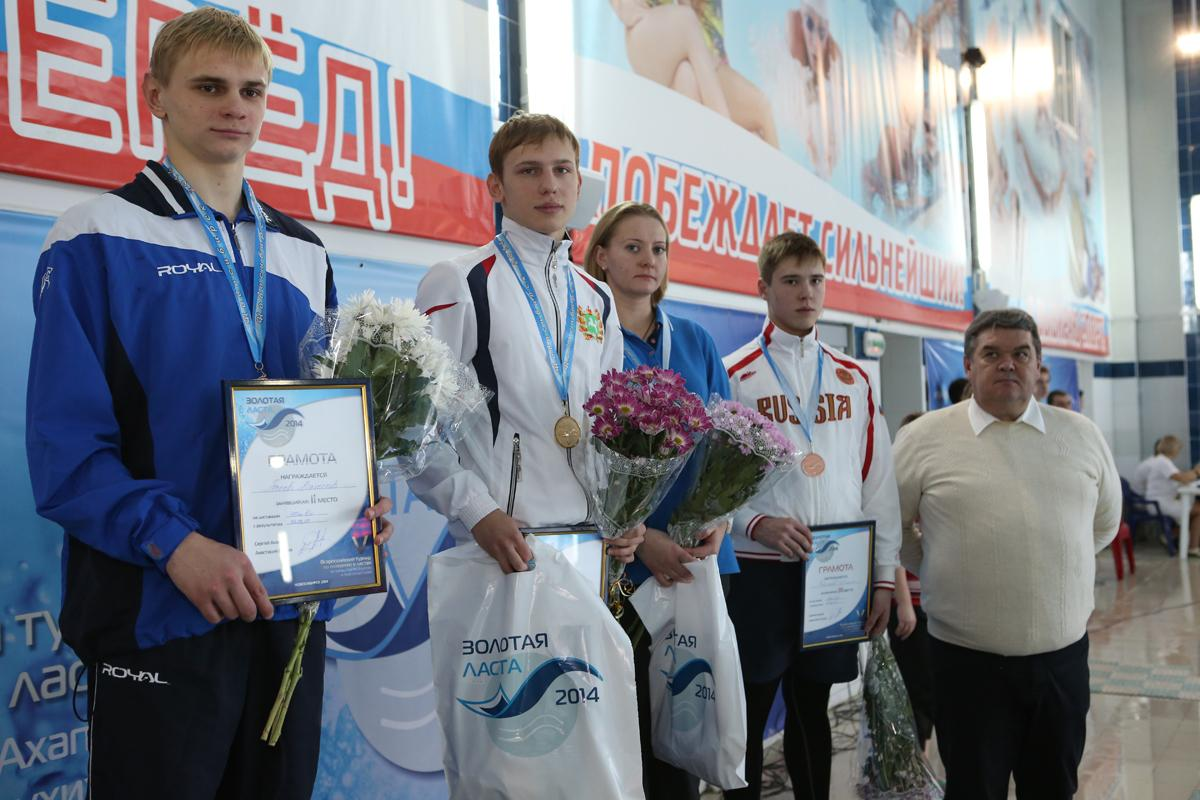 Всероссийский юношеский турнир - Золотая ласта