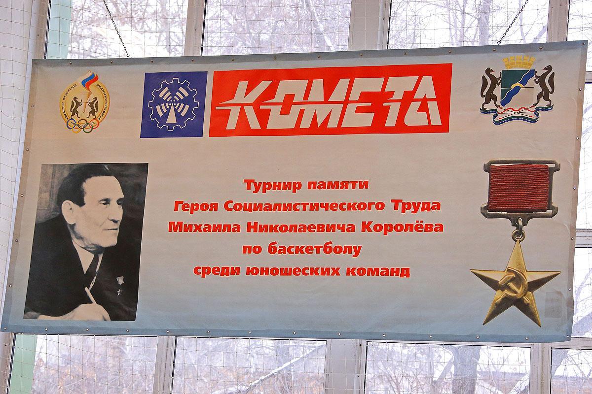 Турнир памяти Михаила Королева