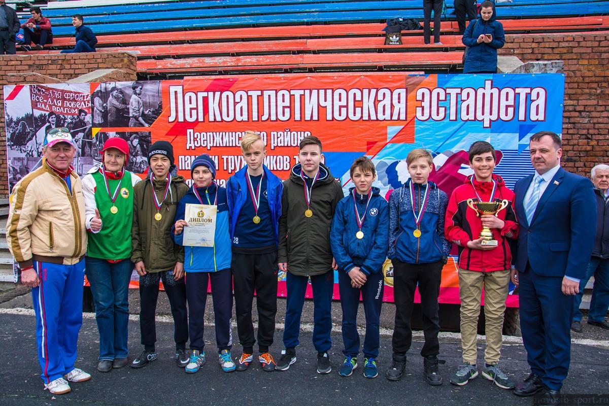 Эстафета Дзержинского района