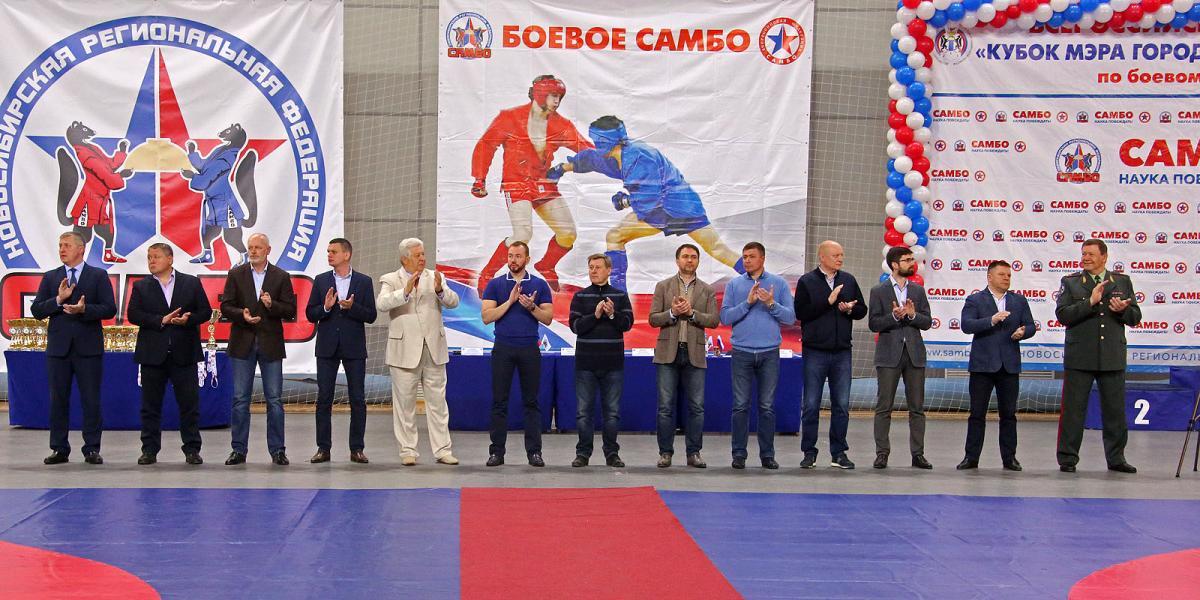 Кубок мэра города Новосибирска по боевому самбо