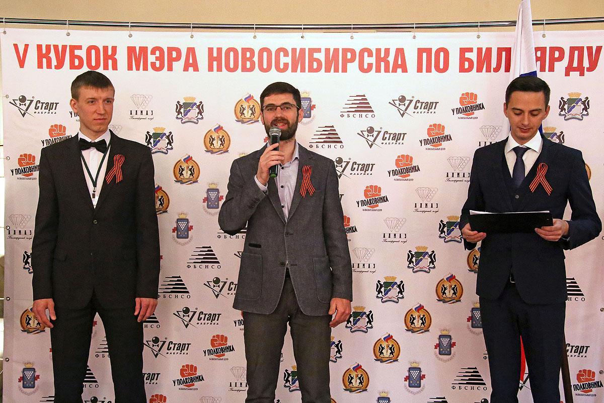 V кубок мэра Новосибирска по бильярдному спорту