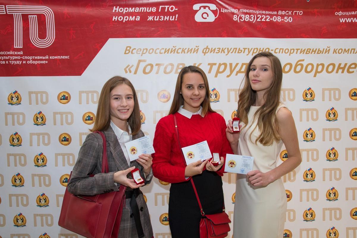 Вручение золотых знаков ГТО в мэрии