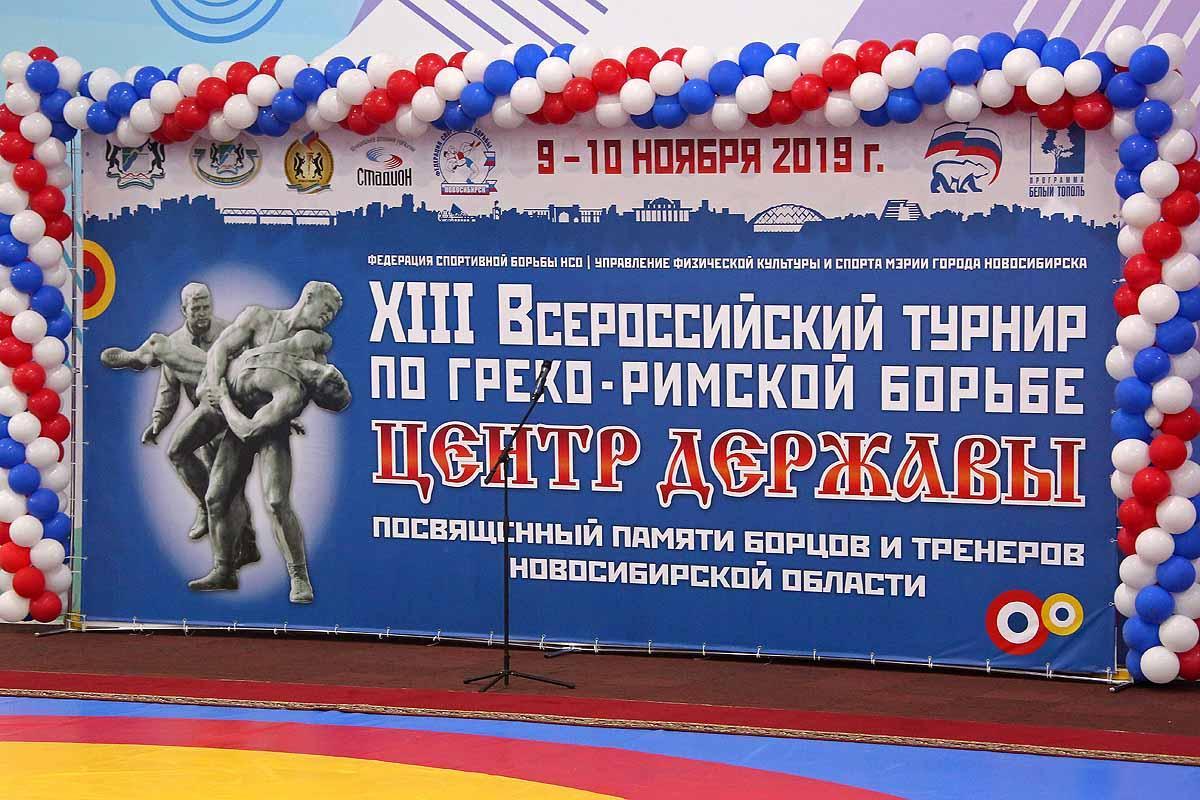 XIII Всероссийский турнир по греко-римской борьбе «Центр Державы»