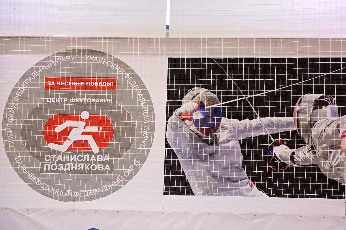Всероссийский турнир по фехтованию на саблях на призы Станислава Позднякова