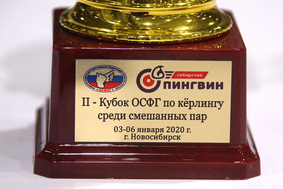 Кубок России по кёрлингу среди смешанных пар. Спорт глухих