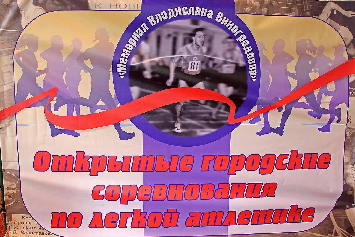 Легкая атлетика. Мемориал Владислава Виноградова.