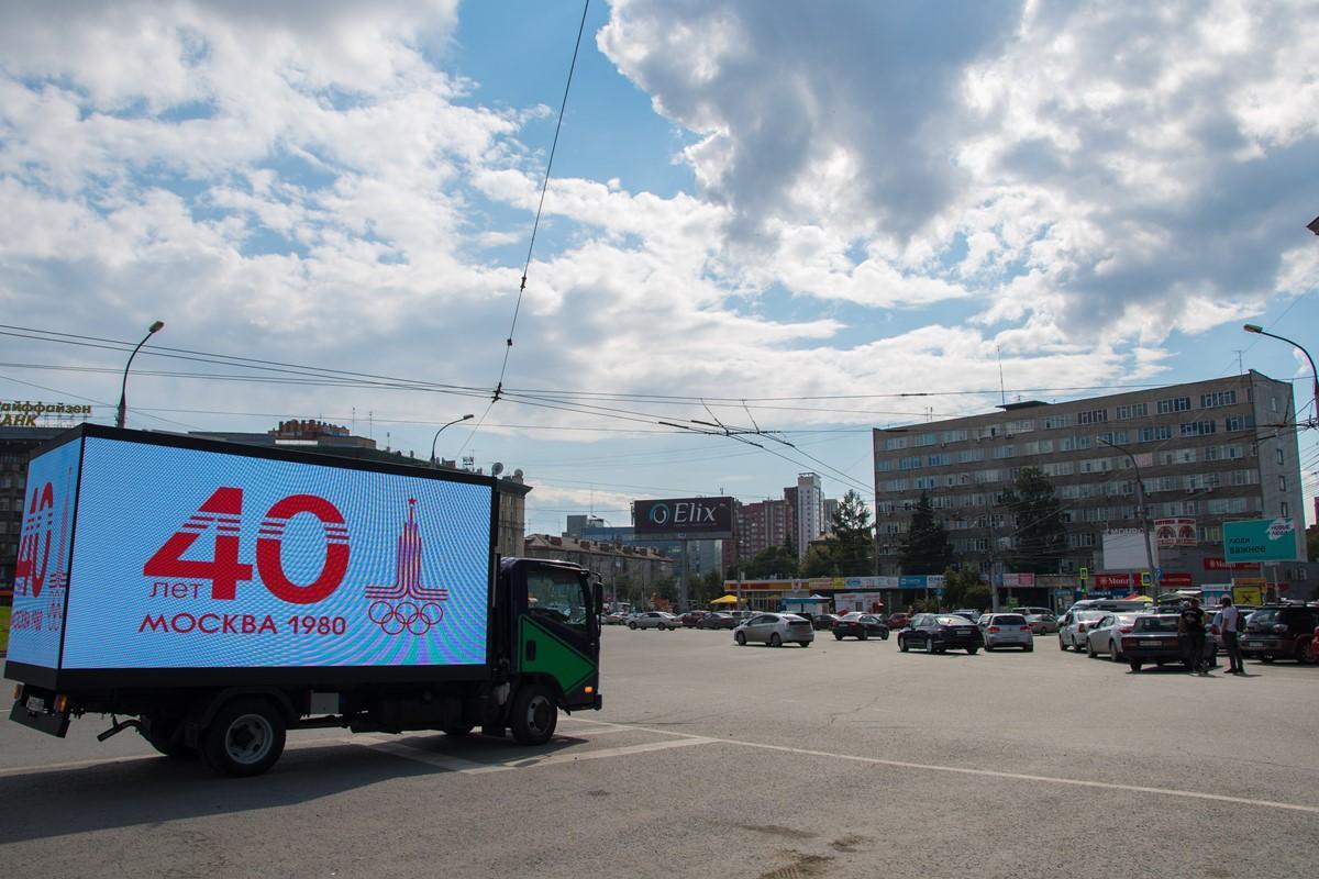 Акция в честь XXII Олимпийских игр в Москве.