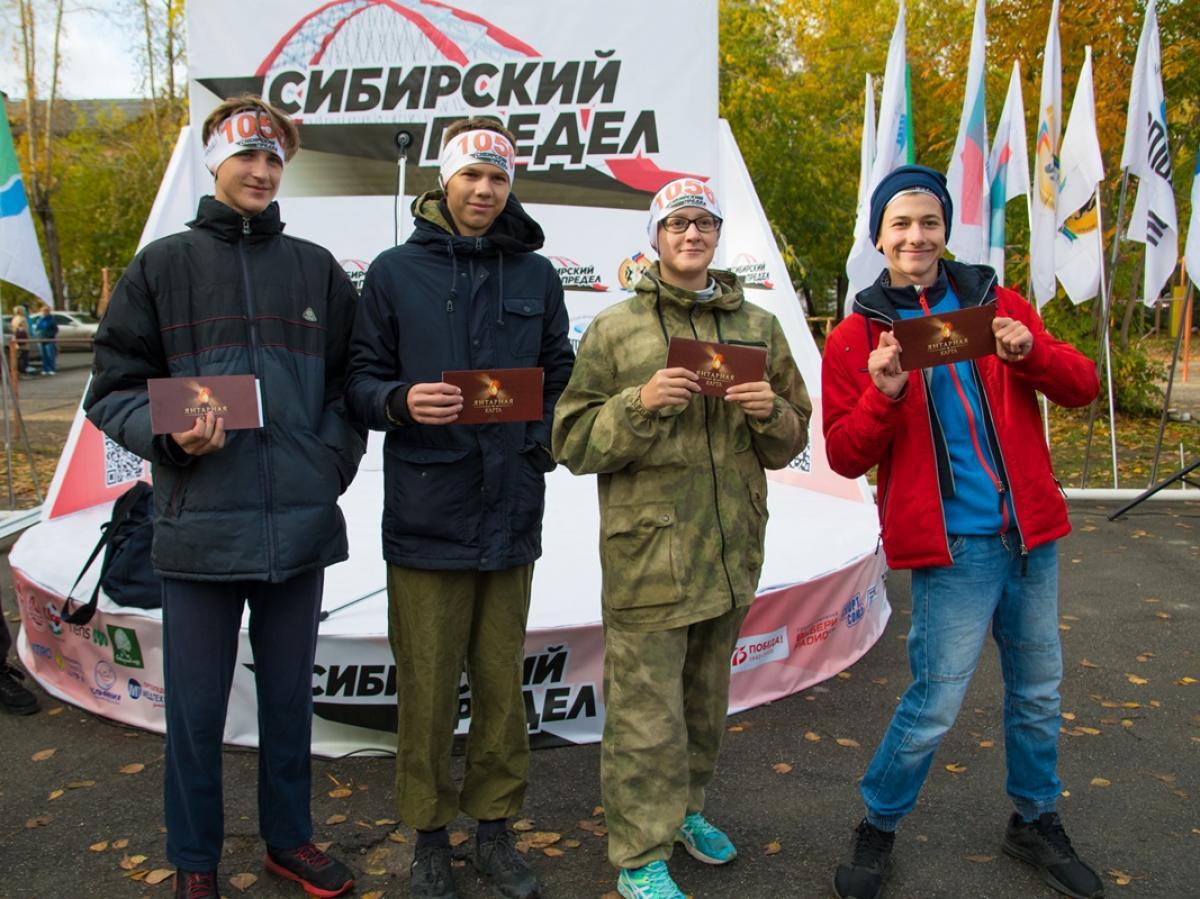 Сибирский предел 2020. Альбом 1