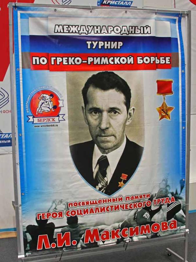 Международный турнир по греко-римской борьбе памяти Л.И. Максимова.