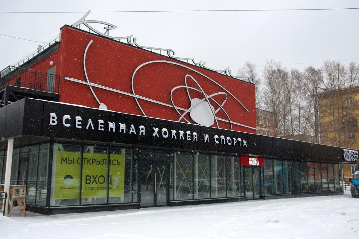 Спортивный комплекс Космос, лыжная база имени Маматова